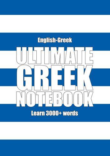Ultimate Greek Notebook