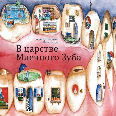 В царстве Млечного Зуба