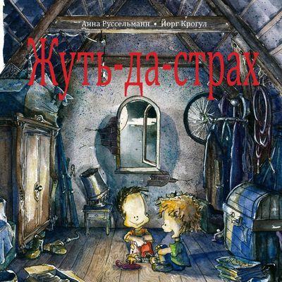 Жуть-да-страх - Книга-антистрашилка, которую можно смотреть, читать вслух и класть на ночь под подушку