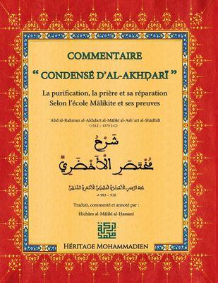 Commentaire du condensé d'Al-Akhdari
