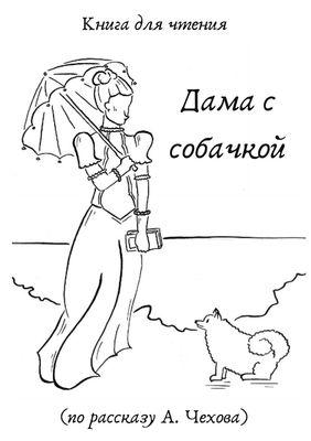 Dame mit dem Hündchen