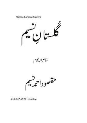Gulistaanay Naseem