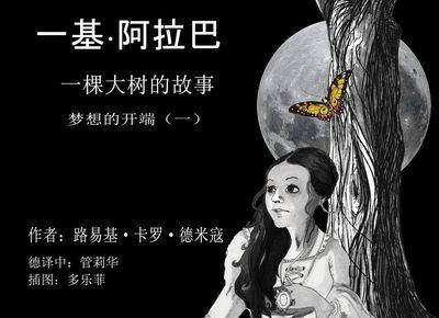 IGI ARABA - The Dream Begins / Chinese