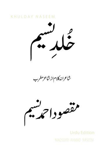 Khulday Naseem
