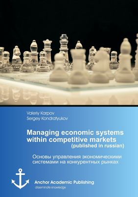 Managing economic systems within competitive markets (published in russian)