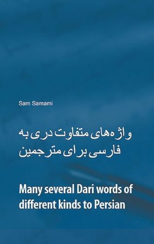 Many Several Dari Words of Different Kinds to Persian