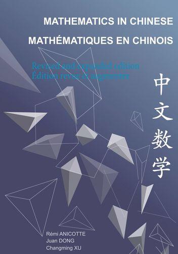 Mathematics in Chinese - Mathématiques en chinois