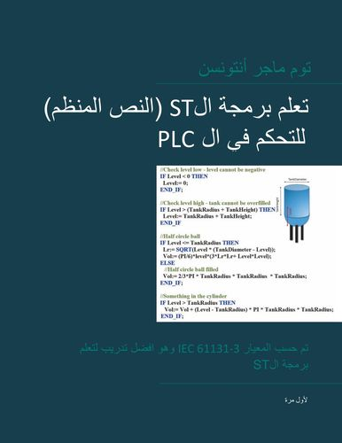 PLC Controls with Structured Text (ST), Arabic Edition