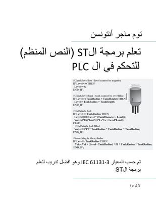 PLC Controls with Structured Text (ST), Monochrome Arabic Edition