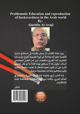 Problematic Education and reproduction of backwardness in the Arab world