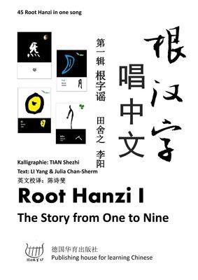 Root Hanzi I