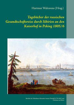 Tagebücher der russischen Gesandtschaftsreise durch Sibirien an den Kaiserhof in Peking 1805/6
