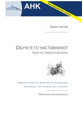 Train the Trainer in Business - Mazedonian Edition