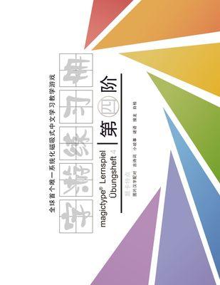 Übungsheft 4 - Magictype chinesisches Lernspiel
