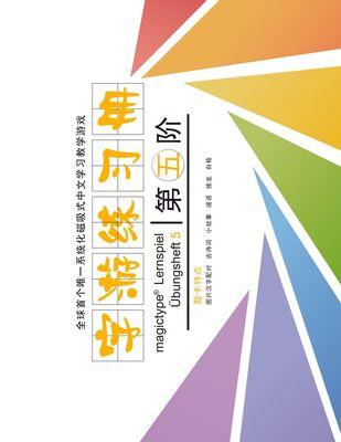 Übungsheft 5 - Magictype chinesisches Lernspiel