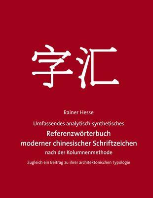 Umfassend analytisch-synthetisches Referenzwörterbuch moderner chinesischer Schriftzeichen nach der Kolumnen-Methode