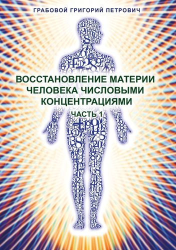 Vosstanovlenie materii cheloveka chislovymi koncentracijami - Chast' 1